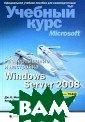 Развертывание и  настройка Wind ows Server 2008 . Учебный курс  Microsoft  / Co nfiguring Windo ws Server 2008:  Applications I nfrastructure Д ж. К. Макин, Ан