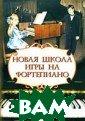 Новая школа игр ы на фортепиано . 8-е издание Ц ыганова Г.Г. 21 6 стр. Основная  цель сборника  - обучение дете й дошкольного и  младшего школь ного возраста и