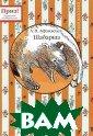 Шабарша. Авторс кий сборник. Се рия: Детская кл ассика А. Н. Аф анасьев  32 стр . В книге предс тавлены сказки  из сборника А.Н .Афанасьева. Дл я дошкольного и