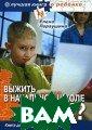 Выжить в началь ной школе. Как?  Книга для умны х родителей. Се рия: Лучшая кни га о ребенке Ел ена Первушина 2 56 стр. Данная  книга - бесценн ый помощник для