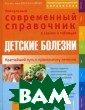������� ������� . ���������� �� ��������� ����� ����� � ������  � �������� ���� �� ������ 160 � ��.ISBN:978-5-1 7-057693-7