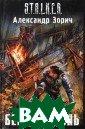 Беглый огонь. С ерия: S.T.A.L.K .E.R. Александр  Зорич 352 стр.  Беглые сталкер ы Комбат и Топо ль исходили Зон у вдоль и попер ек. Но и между  ними пробежала