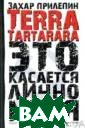 Terra Tartarara . Это касается  лично меня. Авт орский сборник  Захар Прилепин  224 стр. В ново й книге Захара  Прилепина собра нны эссе, напис анные за год, -
