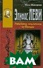 ������ ����. �� �������� ������ ����� �� ������ �. �����: Incog nito / Eliphas  levi: Renovateu r de l'occultis me en France �� �� �������� / P aul Chacornac 4