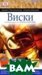 Виски. Иллюстри рованная энцикл опедия / DK Eye witness Compani os Whisky Редак тор: Чарльз Мак лин 288 стр. Ви ски. Самый полн ый иллюстрирова нный справочник