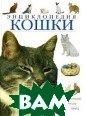 �����. �������� ���� / The Ency clopedia of the  Cat ����� ���� ��� / Michael P ollard 384 ���.  ��� ���������� � ������������� ��� ������� ��� ������ ���� ���