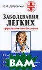 Заболевания лег ких. Эффективны е способы лечен ия Светлана Дуб ровская 128 стр . Данная книга  посвящена одном у из тяжелейших  заболеваний -  циррозу легких.