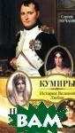 Наполеон и его  женщины Сергей  Нечаев 384 стр.  Наполеон. Одна  из самых ярких  и интригующих  личностей всей  мировой истории . Толпы биограф ов и историков
