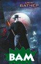 Луна светит без умцам / Fool Mo on Джим Батчер  320 стр. Гарри  Дрезден, не зад умываясь, рискн ет жизнью и ввя жется в любую п еределку, даже  возьмется за пр