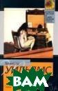 Трамвай `Желани е` / A Streetca r Named Desire  Теннесси Уильям с 256 стр. Пьес ы великого Тенн есси Уильямса.  Их герои - люди , утратившие во лю к жизни и ух
