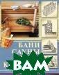 Бани, сауны, пе чи, камины Кири лл Балашов 512  стр. Прочитав э ту книгу, вы см ожете самостоят ельно построить  баню и даже во звести сауну и  оборудовать ее