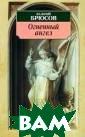 Огненный ангел  Серия: Азбука-к лассика Брюсов  В. Я. 448 стр.