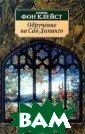 Обручение на Са н-Доминго Серия : Азбука-класси ка Генрих фон К лейст Книга сод ержит 442 стр.Ж изнь Генриха фо н Клейста была  недолгой, но бу рной. Трагическ