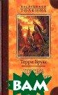 Песнь Шаннары С ерия: Наследник и Толкина Терри  Брукс  Книга с одержит 672 стр . Брин называла  Песнь Шаннары  волшебной песнь ю желаний. Поже лай что-нибудь,