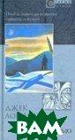 Смок Беллью Сер ия: Старый стил ь Джек Лондон   Книга содержит  288 стр. Истори я превращения с ан-францисского  литератора и х удожника в золо тоискателя, ист