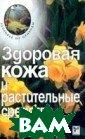 Здоровая кожа и  растительные с редства Серия:  Здоровье от При роды Путырский  И. 192 стр. Есл и вы хотите сох ранить свежесть , молодость и к расоту, то вам
