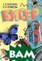 Бисер Серия: Ба бушкин сундучок  Л. В. Базулина  221 стр. Книга  введет вас в у дивительный мир  древнего рукод елия - плетения  из бисера. Вы  узнаете об исто