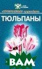 Тюльпаны: Сорта . Выращивание.  Хранение Серия:  Мир усадьбы Та мберг Т.Г.,  14 4 стр. В книге  приведено описа ние более 150 с ортов тюльпанов  зарубежной и о