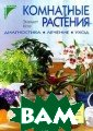 Комнатные расте ния. Диагностик а. Лечение. Ухо д Энгельберт Ке ттер  88 стр.   Пышная зелень,  обильное цветен ие, сильные и з доровые растени я, радость и хо