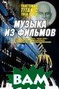 Музыка для форт епиано из фильм ов `Fantomas`,  `Titanic`, `Twi n Peaks` и др.:  Учебное пособи е Барков В.Ю.   40 стр.<b>ISBN: 5-94388-015-1 < /b>