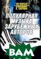 Популярная музы ка зарубежных а второв для форт епиано: Европа;  Женщина в крас ном; Воспоминан ие и др. сост.  Барков В.Ю. 40  стр.<b>ISBN:5-9 4388-014-3 </b>