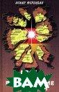 Крах и возрожде ние Германии. В згляд на европе йскую историю X X века Оскар Фе ренбах  304 стр . Книга известн ого немецкого ж урналиста Оскар а Ференбаха, до