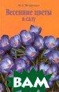 Весенние цветы  в саду Н. А. Пе тренко  Книга и здана в 2001 г. , 112 стр.Весен ние мелколукови чные цветы обла дают неповторим ой естественной  красотой и изя