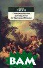 Сентиментальное  путешествие по  Франции и Итал ии Серия: Азбук а - Классика Ло ренс Стерн  212  стр. Лоренс Ст ерн - крупнейши й английский пи сатель XVIII ве
