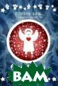 Снежный ангел Г ленн Бек, Никол ь Баарт Печальн ая и радостная,  как само Рожде ство, история о  людях, которые  всю жизнь иска ли друг друга,  бродили в потем