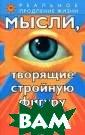 Мысли, творящие  стройную фигур у. Мысли, творя щие здоровую не рвную систему.  Георгий Сытин I SBN:978-5-9573- 0702-0,978-5-95 73-0696-2,978-5 -9573-0703-7
