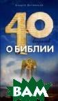 Сорок вопросов  о Библии Андрей  Десницкий В кн иге библеиста А ндрея Десницког о вы найдете ко нкретные и поня тные ответы на  те вопросы, кот орые появляются