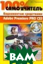 100% ���������� �. �����������  ���������� Adob e Premiere Pro  CS3 (+ CD-ROM)  �. �. ��������� � ����������� � ������� ��� ��  100% ���������� ����, ������ �