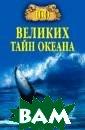100 великих тай н океана Анатол ий Бернацкий Ми ровой океан ока зывает огромное  и многогранное  влияние на фун кционирование в сех систем Земл и. Он формирует