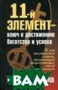 11-й элемент -  ключ к достижен ию богатства и  успеха Шейндфил д Р.  304 стр.  11-й элемент яв ляется тем самы м «секретным па раметром», кото рый отличает эф