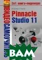 Видеосамоучител ь. Pinnacle Stu dio 11  М. Беля ков, А. Чиртик  256 стр.Данная  книга — подробн ейшее руководст во, посвященное  тому, как сдел ать «свое кино»