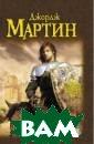 Рыцарь Семи Кор олевств Джордж  Р.Р. Мартин Мил лионы фанатов -  без тени преув еличения - ждут , затаив дыхани е, каждой новой  книги Джорджа  Мартина из цикл