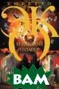 Нулевой номер У мберто Эко Новы й долгожданный  роман известней шего итальянско го писателя Умб ерто Эко `Нулев ой номер` приот крывает дверь в  мир абсурда и