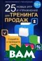 25 ����� ��� �  ���������� ���  �������� ������  ���������� �.  25 ����� ��� �  ���������� ���  �������� ������  ISBN:978-5-222 -20754-3