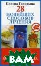 28 новейших спо собов лечения ж елудочно-кишечн ого тракта Поли на Голицына   В ы держите в рук ах книгу о самы х эффективных м етодах лечения  таких распростр