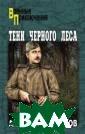 Тени черного ле са Алексей Щерб аков Завершилас ь Великая война , отгремели поб едные залпы. Но  выстрелы продо лжают раздавать ся. Вот и прихо дится бывшему ф