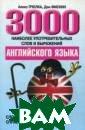 3000 наиболее у потребительных  слов и выражени й английского я зыка. 3-е издан ие Алекс Пчелка , Дэн Фискин 36 8 стр. Вы собир аетесь в Англию , но не знаете