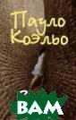 Заир Пауло Коэл ьо `Заир` - это  роман-поиск, р оман-исповедь.У  главного героя  бесследно исче зает жена. Он т еряется в догад ках, что это -  похищение, шант