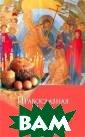 Православная Па сха. Светлое Хр истово Воскресе ние Анна Печерс кая Праздник пр аздников, торже ство торжеств -  так называют э то великое собы тие православны