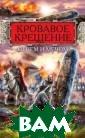 Кровавое Крещен ие `огнем и меч ом` Виктор Поро тников Новый ро ман от автора б естселлера