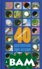 40 рассказов пр о ислам Галина  Бабич `40 расск азов про ислам`  - это сборник  коротких истори й о том, как по вседневные собы тия в жизни про стых людей прив