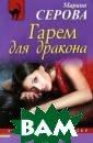 Гарем для драко на Марина Серов а Практически н акануне собстве нной свадьбы, к  которой все уж е было готово,  бесследно исчез  жених Полины,  массажист Олег.