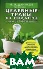 Целебные травы  от подагры и др угих заболевани й Даников Н.И.  В этой книге из вестный врач-фи тотерапевт Нико лай Даников рас сказывает, как  предотвратить и