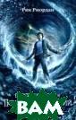 Перси Джексон и  похититель мол ний. Серия: Люд и против магов  Риордан Р. 512  стр. Не только  в хогвартской Ш коле чародейств а и волшебства  происходят собы