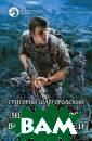 АК.ФБ.Убивец ма гов.Война нелюд ей Шаргородский  Г.К. ISBN:978- 5-9922-1395-9