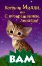 Котенок Милли,  или С возвращен ием, леопард! Х олли Вебб Девоч ка Тайя мечтала  о котенке, и о днажды родители  подарили ей Ми лли, кошечку бе нгальской пород